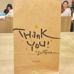 감사하는 분들께 마음을 전하세요. - Design 배성규Illustration 배성규Calligraphy 배성규 ⓒ 2015 B... Caligraphy, Calligraphy Art, Korean Design, Korean Words, Korean Language, Handwriting, Paper Shopping Bag, Hand Lettering, Typography