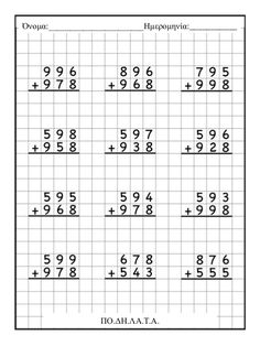 3 Digit Addition With Regrouping – Carrying – 6 Worksheets / FREE Printable Worksheets – Worksheetfun Subtraction With Regrouping Worksheets, 4th Grade Math Worksheets, Addition And Subtraction Worksheets, Printable Math Worksheets, Math Math, Number Worksheets, Alphabet Worksheets, Free Printable, Math Sheets
