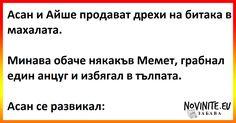 Асан и Айше продават дрехи на битака в махалата - https://novinite.eu/asan-i-ajshe-prodavat-drehi-na-bitaka-v-mahalata/  #Вицове, #Забавно, #Смях