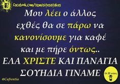Funny Greek, English Quotes, Funny Texts, Sarcasm, Funny Stuff, Funny Quotes, Hilarious, Jokes, Lol