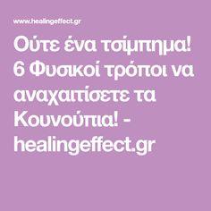 Ούτε ένα τσίμπημα! 6 Φυσικοί τρόποι να αναχαιτίσετε τα Κουνούπια! - healingeffect.gr
