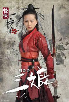 Strange Hero Yi Zhi Mei 《怪侠一枝梅》 - Wallace Huo, Liu Shi Shi, Ma Tianyu
