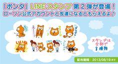 今だけ!LINEで「ポンタ」のスタンプ配信中です!あきことポンタのコラボスタンプもあります♪LINEであきことお友達になって、この「えーっっ」とか「ちぇっ」など使ってみてくださいね(^^) http://line.naver.jp/ja/