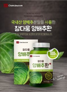 #양배추 #환 #양배추환 #참다움 #분말 #건강기능식품 #건강식품 Clever Advertising, Social Trends, Popup, Korean Food, Landing, Packaging Design, Health Care, Cabbage, Banner