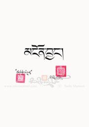 Awakening, High Uchen script