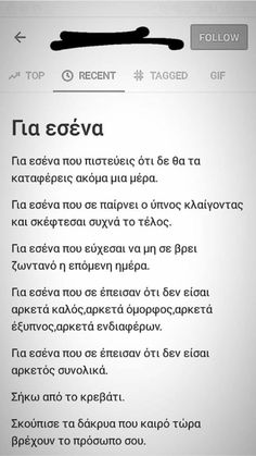 Greek Quotes, So True, Blackberry, Recovery, Poetry, Dragon, Feelings, Words, Blackberries