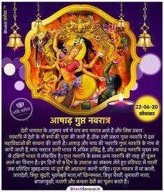 Vedic Mantras, Hindu Mantras, Hindu Rituals, Father's Day Specials, Kali Goddess, Wow Facts, Vastu Shastra, Hindu Festivals, Durga Maa