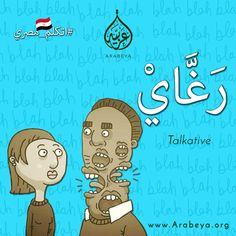Send it to your talkative friend ️    raghāy رَغَّاي   #Arabeya #Arabic #Egyptian #اتكلم_مصري #lesson #vocabulary