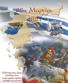 Greek History, My Roots, Army & Navy, Ancient Greece, Countries Of The World, Coat Of Arms, Independence Day, Mythology, Flag