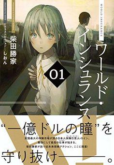 ワールド・インシュランス 01 Manga Books, Manga Art, Manga Covers, Comic Covers, Manga Illustration, Graphic Design Illustration, Book Cover Design, Book Design, Comic Layout