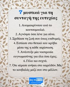 Greek Words, Greek Quotes, Self Improvement, Happy Life, Positive Quotes, Best Quotes, Affirmations, Qoutes, Psychology