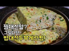 Food And Drink, Cooking Recipes, Cheese, Korea, Drinks, Youtube, Drinking, Food Recipes, Drink