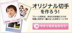 フレーム切手 オリジナル切手作成サービス - 日本郵便