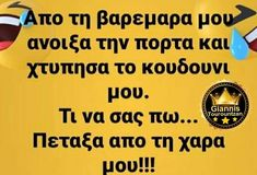 Laughing Quotes, Greek Quotes, Beach Photography, More Fun, Funny Quotes, Jokes, Sayings, Languages, Decor