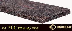 Подоконники из натурального камня от 500 грн м/погонный