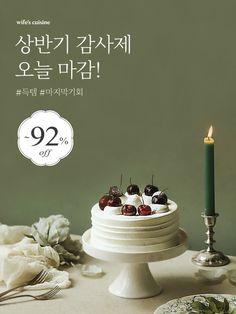 Menu Design, Food Design, Banner Design, Layout Design, Korea Design, Japan Design, Plant Based Burgers, K Food, Cake Banner