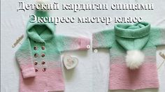 Детский кардиган спицами. Экспресс мастер класс Knitting For Kids, Crochet For Kids, Baby Knitting, Crochet Bebe, Knit Crochet, Victorian Coat, 2 Baby, Knit Baby Sweaters, Baby Coat