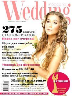 Wedding magazine #3 2011 Свадебный журнал Wedding (Веддинг Украина) Все о красивых свадьбах!