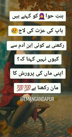Poetry Quotes In Urdu, Urdu Quotes, Welcome To The Group, Girl Quotes, Attitude, Life, Girls, Quotes About Girls, Toddler Girls