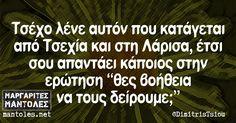 Τσέχο λένε αυτόν που κατάγεται από Τσεχία και στη Λάρισα, έτσι σου απαντάει κάποιος στην ερώτηση »θες βοήθεια να τους δείρουμε;». mantoles.net Greek Quotes, Jokes Quotes, Funny Photos, Like You, Lol, Funny Jokes, Humor, Sayings, Words