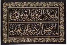 Nazar ayeti  Sami efendi