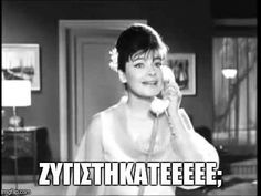 0 greek actress Jenny Karézi on the phone Funny Greek Quotes, Greek Memes, Funny Picture Quotes, Funny Images, Funny Pictures, Movie Lines, Word Pictures, Just Kidding, True Words