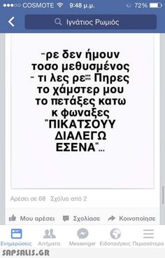 Greek Memes, Funny Greek Quotes, Funny Qoutes, Funny Picture Quotes, Jokes Quotes, Stupid Funny Memes, Relationship Quotes, Life Quotes, How To Be Likeable