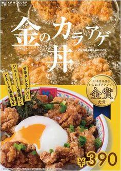 ラーメン店神座サイドメニューの唐揚げがグランプリ金賞を受賞金のカラアゲ丼を新メニューへ