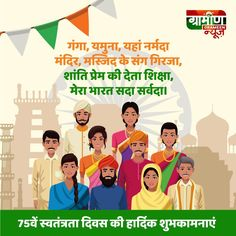 🇮🇳🇮🇳🇮🇳 #India #IndependenceDayIndia #IncredibleIndia #Happy75thIndependenceDay #स्वतंत्रतादिवस #स्वंत्रता_दिवस_की_शुभकामनाएं #AzadiKaAmritMahotsav #IndependenceDayIndia2021 Independence Day India, Rural India, Incredible India, News, Happy, Movie Posters, Movies, Films, Film Poster
