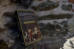 Σελιδοδείκτης: Σωκράτης, Η ζωή του, ο θάνατός του, του Robin Waterfield - Φωτογραφίες: Ευλαμπία Χουτουριάδου Robin, Cover, Books, Libros, Book, European Robin, Book Illustrations, Robins, Libri