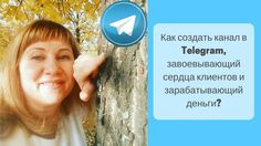 Как создать канал в Telegram, завоевывающий сердца клиентов и зарабатыв...