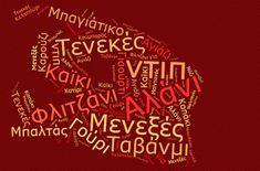218 τούρκικες λέξεις που λέμε καθημερινά χωρίς να το καταλάβουμε! - http://www.ipaideia.gr/endiaferouses-eidiseis/218-tourkikes-lekseis-pou-leme-kathimerina-xoris-na-to-katalavoume