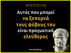Famous Words, Greek Quotes, Spiritual Quotes, Philosophy, Quotations, Literature, Motivational Quotes, Spirituality, Mindfulness