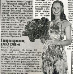 омск газета знакомств