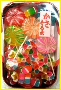 かざぐるま (kaza-guruma), a pinwheel motif Japanese nostalgic candies.