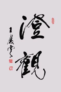 行書「 澄 觀 」 王慶雲書法/王庆云书法/calligraphy art/Shodo書道/wqy1929@gmail.com