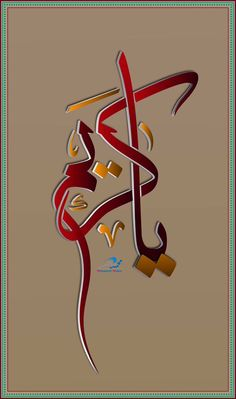An effort to make people aware of the beauty of Islam. Arabic Calligraphy Art, Caligraphy, Art Arabe, Arabic Font, Creation Art, Islamic Paintings, Islamic Wall Art, Islamic Decor, Islamic Wallpaper