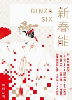 GINZA SIX 新春能, 能, 観世能楽堂