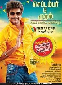 Audio Songs Free Download, Hd Movies Download, Tamil Video Songs, Get Movies, Music Composers, Movie Releases, Movie Songs, Tamil Movies
