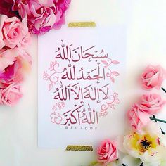 Make beautiful dhikr at all times... Eventually it will be like a never-ending mantra in our hearts... In shaa'Allah. I'm beginning to feel it... yes... Alhamdulillah :)