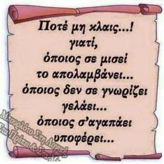 Φωτογραφία του Frixos ToAtomo. Advice Quotes, Wisdom Quotes, Words Quotes, Best Quotes, Life Quotes, Sayings, The Words, Greek Words, Cool Words