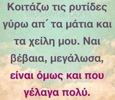 Φωτογραφία του Frixos ToAtomo. Favorite Quotes, Best Quotes, Teaching Humor, Life Guide, Reality Of Life, Special Words, Live Laugh Love, Greek Quotes, True Words