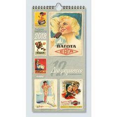"""Ημερολόγιο Τοίχου 2018 """"12 διαφημίσεις που μεγάλωσαν μαζί μας"""" 17x33 Baseball Cards, Cover, Books, Libros, Book, Book Illustrations, Libri"""