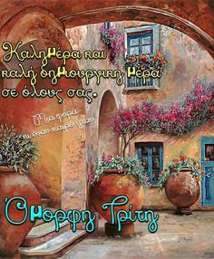 Greek Quotes, Good Morning, Places To Visit, Day, Explosions, Painting, Animals, Beautiful, Inspiring Sayings