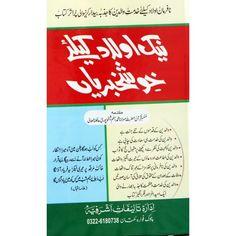 Quran Urdu Translation Maulana Ashraf Ali Thanvi Pdf