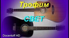 Трофим - Свет (Docentoff HD)