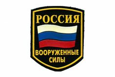 COMMON SLEEVE PATCH OF RUSSIAN ARMED FORCES. The sleeve insignia of belonging to Russian Armed Forces (excluding Navy) of the standard of 1994. #Embroidered #Patch #Embroidery #Design #PatchTuesday #Motorcycle #Fashion #sleeve #sleevepattren #Facebook #Custom #patches #embroiderydesigns #Vest #Art #military #armedforces #armynavyshop #army #russian #awards #gift #decoration #souvenirs #tricolor