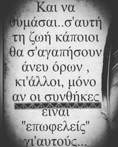 Life Thoughts, Deep Thoughts, Relationship Quotes, Life Quotes, Greek Quotes, Say Something, Forever Love, Self Confidence, Tattoo Quotes