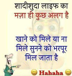 Punjabi Jokes, Jokes Images, Funny Messages, Hindi Quotes, Wise Words, Funny Jokes, Haha, Track, Koi