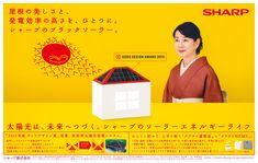 太陽光は、未来へつづく。シャープのソーラーエネルギーライフ
